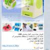 کانال فروشگاه هایپر مارکت ایرانیان