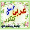 کانال عربی آسان کنکور