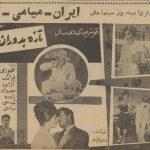 کانال ایتا فیلمهای فارسی قدیمی