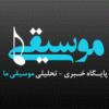 پیج اینستاگرام موسیقی ما