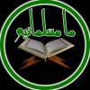پیج اینستاگرام ما مسلمانیم