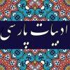 کانال ادبیات پارسی