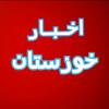 کانال روبیکا اخبار خوزستان