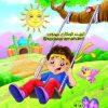 کانال ایتا تربیت کودکان مهدوی