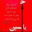 کانال ایتا عکس نوشته های زیبا و مذهبی