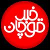 کانال تلگرام کانال قوچان خبر