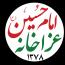 کانال تلگرام کانال رسمی عزاخانه امام حسین(ع)