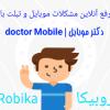کانال روبیکا دکتر موبایل