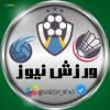 کانال روبیکا ورزش نیوز