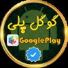 کانال روبیکا گوگل پلی،بازی و اپ اندروید
