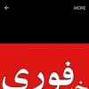 کانال تلگرام خبری جهان