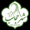 کانال تلگرام شهر حجاب