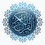 کانال تلاوت های زیبای قرآن
