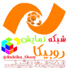 کانال روبیکا شبکه نمایش روبیکا(اینجا بروز باشید)