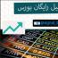 کانال تلگرام تحلیل نمادهای بورسی