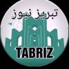 کانال روبیکا اخبار تبریز