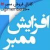 کانال تلگرام کانال فروش ممبر