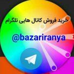 کانال تلگرام خریدفروش کانال تلگرام