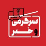 کانال تلگرام سرگرمی و خبر