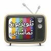 کانال تلگرام تلویزیون تماشایی