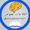 کانال تلگرام اطلاعات عمومی