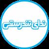 کانال تلگرام مجله ندای تندرستی