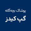 کانال تلگرام تولیدی پوشاک بچه گانه گپ کیدز
