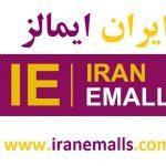 کانال تلگرام فروشگاه ایران ایمالز (Iranemalls)
