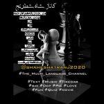 کانال تلگرام شاه شطرنج 2020