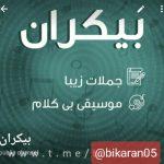 کانال تلگرام بیکران