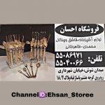 کانال تلگرام فروشگاه احسان