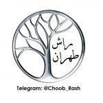 کانال تلگرام توزیع چوب راش