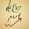 کانال تلگرام حاج علی نوسانگیر