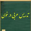 کانال تلگرام تدریس عربی در خوی