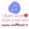کانال تلگرام دوست موزیک،دوستِ موزیکی شما