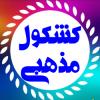 کانال روبیکا کشکول مذهبی
