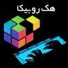 کانال روبیکا هکران سایبری