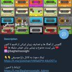 کانال تلگرام کانال باغ موسیقی