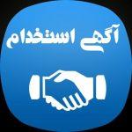 کانال تلگرام کاریابی ، استخدام تهران