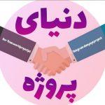 کانال تلگرام پروژه دانشجویی و دانش آموزی دنیای پروژه