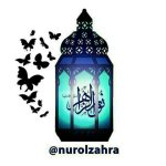 کانال تلگرام نورالزهرا صلوات الله علیها