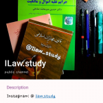 کانال تلگرام ilaw.study