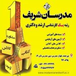 کانال تلگرام رسمی نمایندگی مدرسان شریف بیرجند